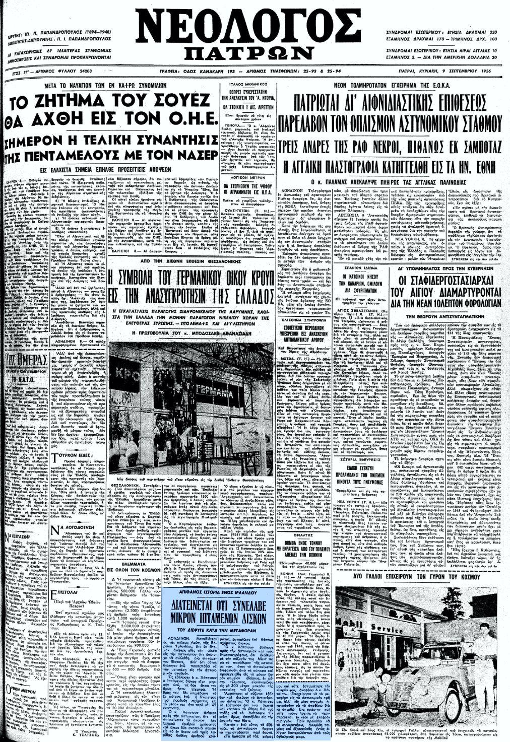 """Το άρθρο, όπως δημοσιεύθηκε στην εφημερίδα """"ΝΕΟΛΟΓΟΣ ΠΑΤΡΩΝ"""", στις 09/09/1956"""