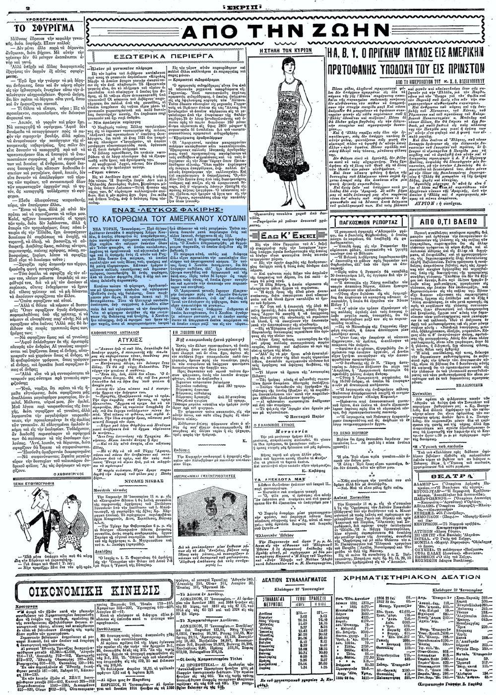 """Το άρθρο, όπως δημοσιεύθηκε στην εφημερίδα """"ΣΚΡΙΠ"""", στις 28/01/1927"""