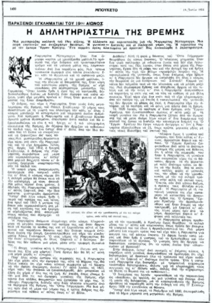 """Το άρθρο, όπως δημοσιεύθηκε στο περιοδικό """"ΜΠΟΥΚΕΤΟ"""", στις 19/06/1934"""