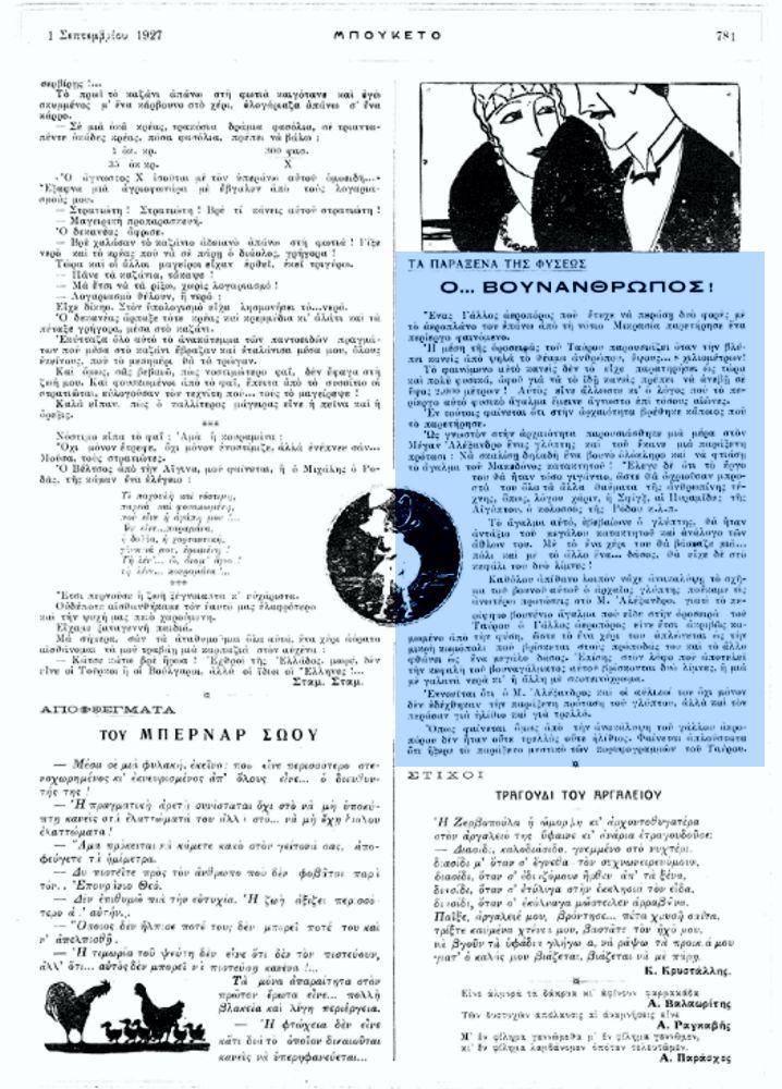 """Το άρθρο, όπως δημοσιεύθηκε στο περιοδικό """"ΜΠΟΥΚΕΤΟ"""", στις 01/09/1927"""
