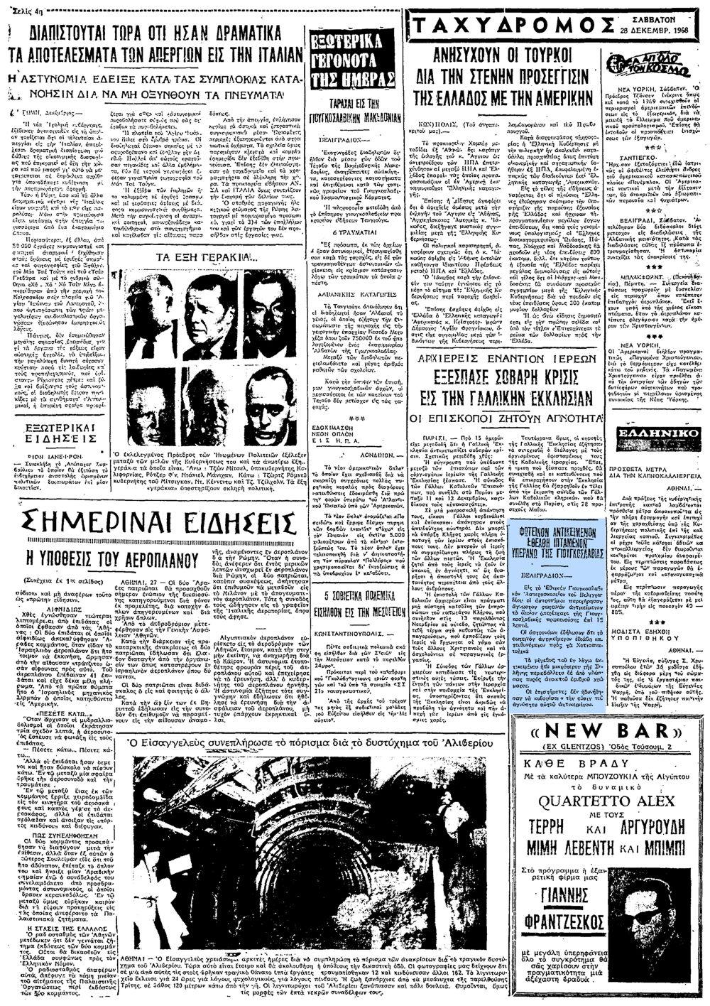 """Το άρθρο, όπως δημοσιεύθηκε στην εφημερίδα """"ΤΑΧΥΔΡΟΜΟΣ"""", στις 28/12/1968"""