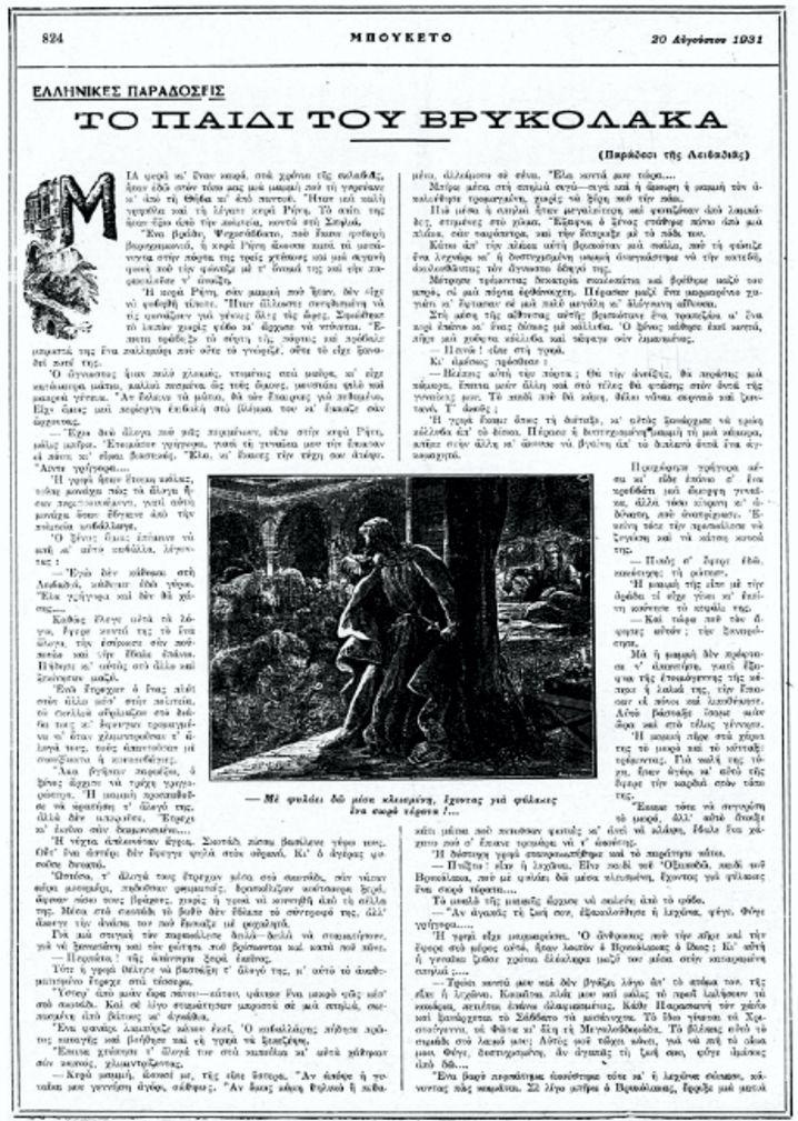 """Το άρθρο, όπως δημοσιεύθηκε στο περιοδικό """"ΜΠΟΥΚΕΤΟ"""", στις 20/08/1931"""