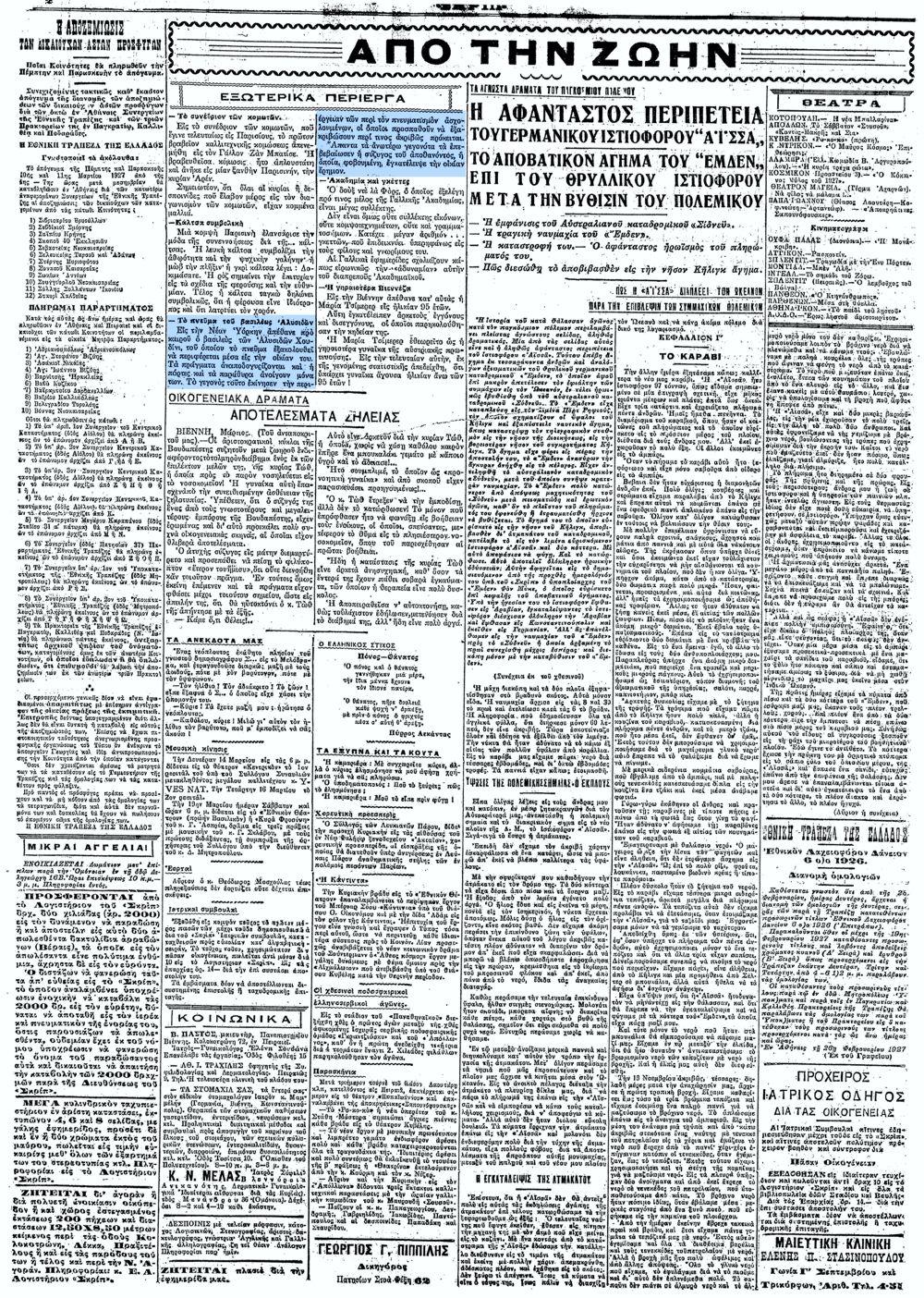 """Το άρθρο, όπως δημοσιεύθηκε στην εφημερίδα """"ΣΚΡΙΠ"""", στις 11/03/1927"""