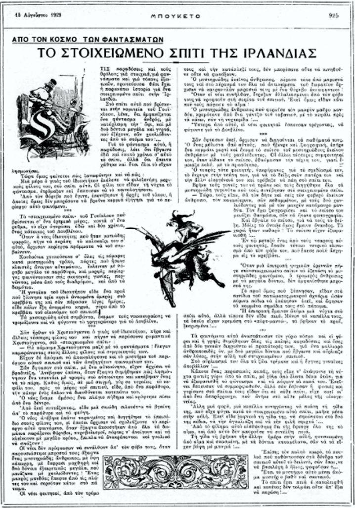 """Το άρθρο, όπως δημοσιεύθηκε στο περιοδικό """"ΜΠΟΥΚΕΤΟ"""", στις 15/08/1929"""