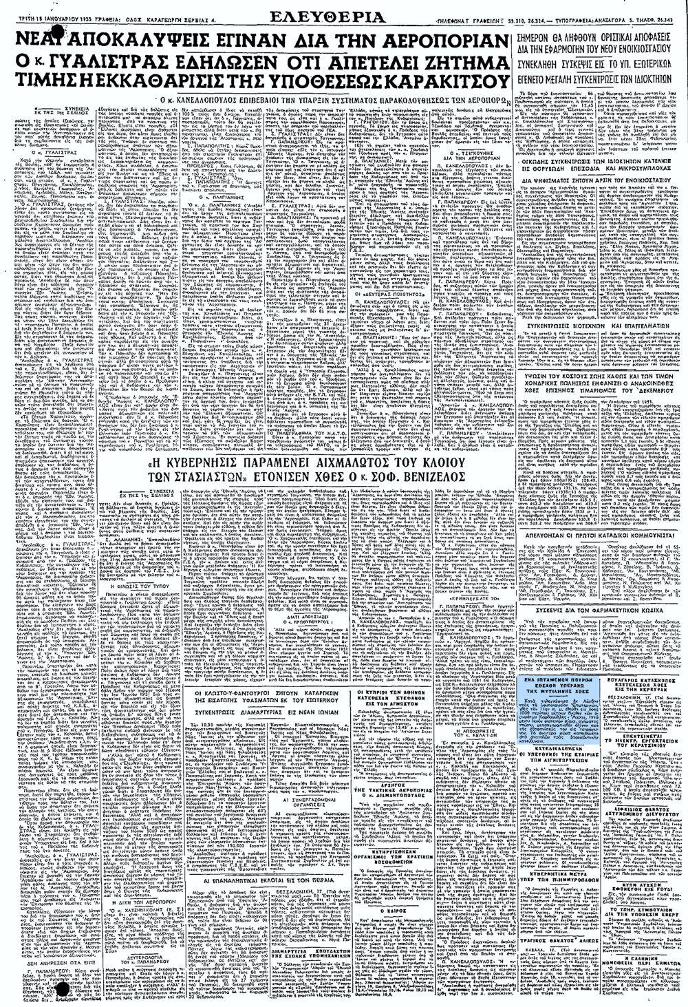 """Το άρθρο, όπως δημοσιεύθηκε στην εφημερίδα """"ΕΛΕΥΘΕΡΙΑ"""", στις 18/01/1955"""