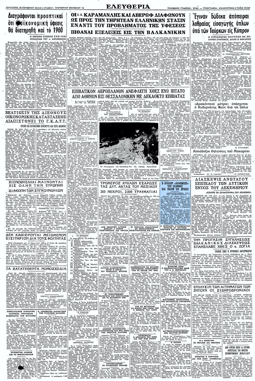 """Το άρθρο, όπως δημοσιεύθηκε στην εφημερίδα """"ΕΛΕΥΘΕΡΙΑ"""", στις 30/10/1959"""