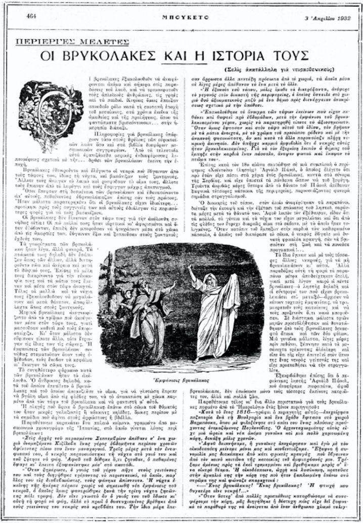 """Το άρθρο, όπως δημοσιεύθηκε στο περιοδικό """"ΜΠΟΥΚΕΤΟ"""", στις 03/04/1932"""