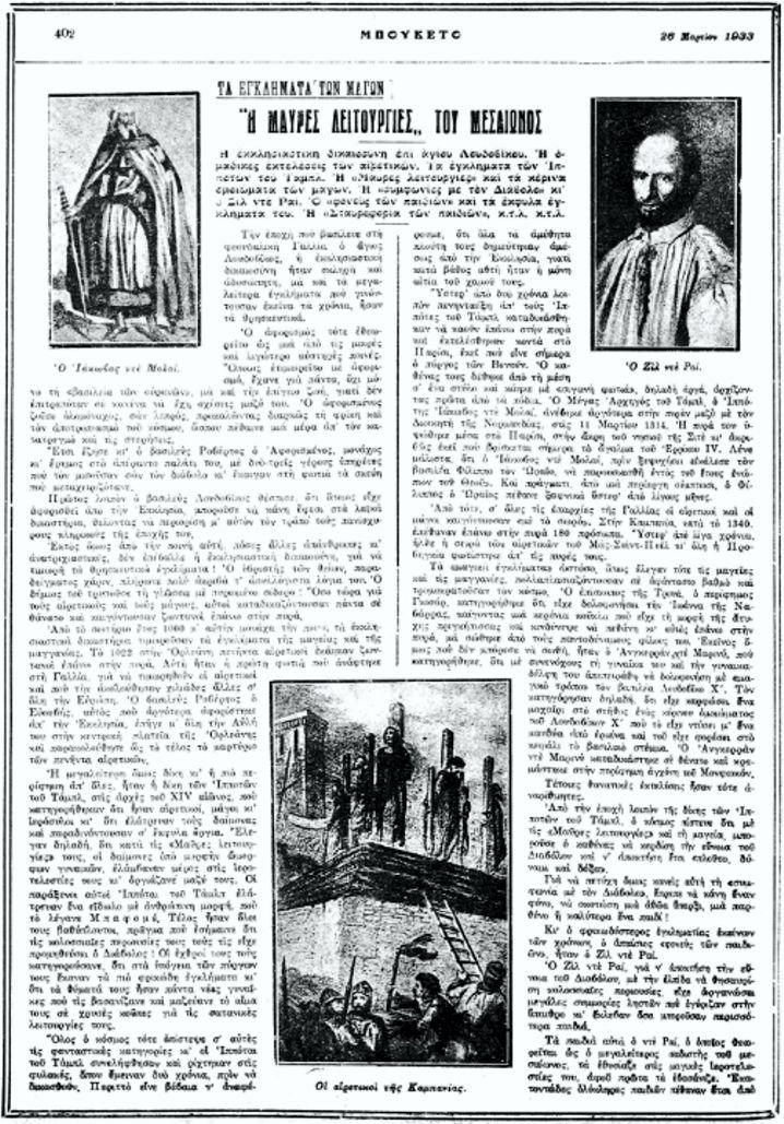 """Το άρθρο, όπως δημοσιεύθηκε στο περιοδικό """"ΜΠΟΥΚΕΤΟ"""", στις 26/03/1933"""