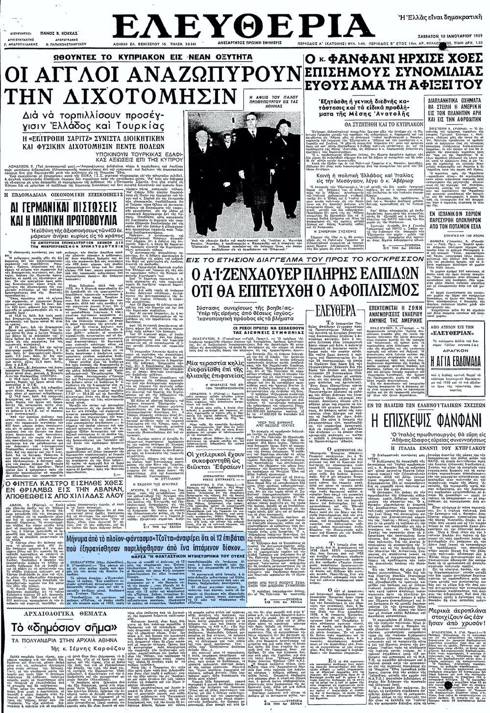 """Το άρθρο, όπως δημοσιεύθηκε στην εφημερίδα """"ΕΛΕΥΘΕΡΙΑ"""", στις 10/01/1959"""