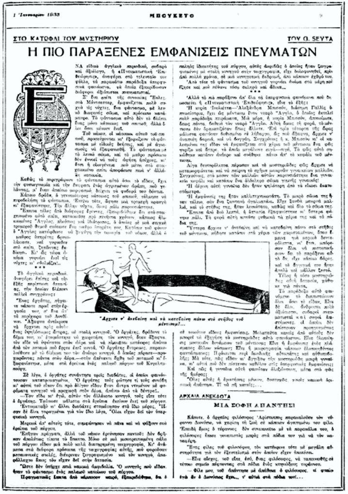 """Το άρθρο, όπως δημοσιεύθηκε στο περιοδικό """"ΜΠΟΥΚΕΤΟ"""", στις 01/01/1933"""