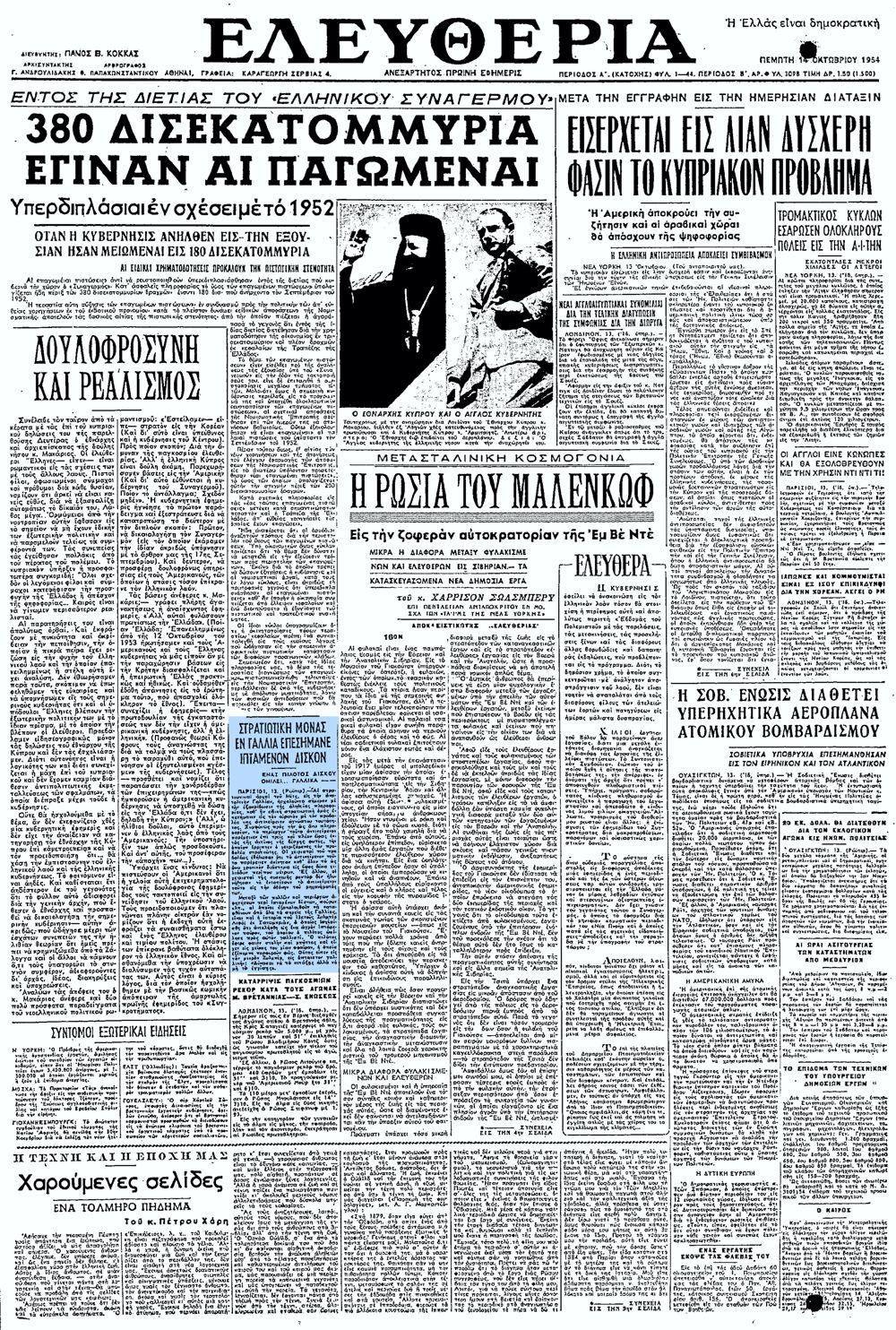"""Το άρθρο, όπως δημοσιεύθηκε στην εφημερίδα """"ΕΛΕΥΘΕΡΙΑ"""", στις 14/10/1954"""