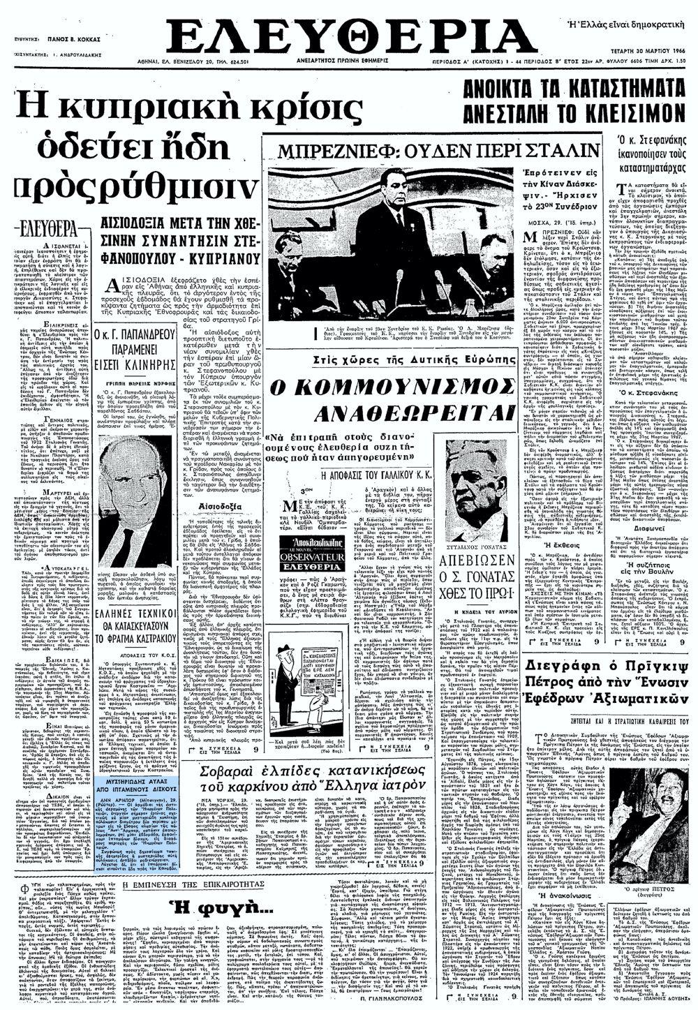 """Το άρθρο, όπως δημοσιεύθηκε στην εφημερίδα """"ΕΛΕΥΘΕΡΙΑ"""", στις 30/03/1966"""