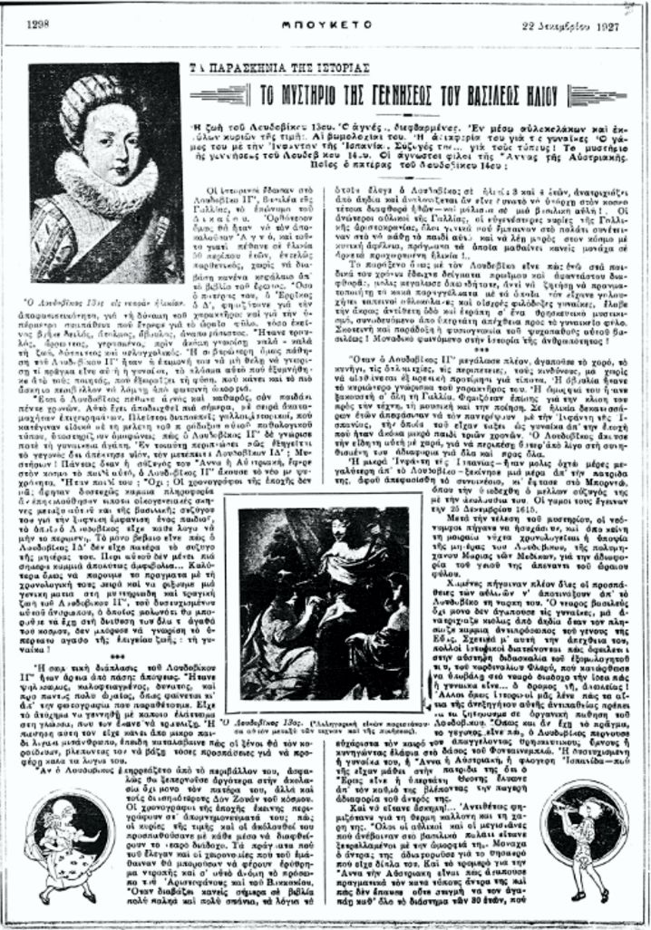 """Το άρθρο, όπως δημοσιεύθηκε στο περιοδικό """"ΜΠΟΥΚΕΤΟ"""", στις 22/12/1927"""