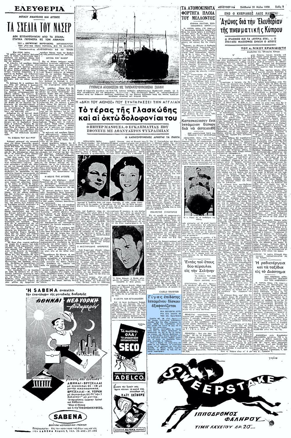 """Το άρθρο, όπως δημοσιεύθηκε στην εφημερίδα """"ΕΛΕΥΘΕΡΙΑ"""", στις 31/05/1958"""