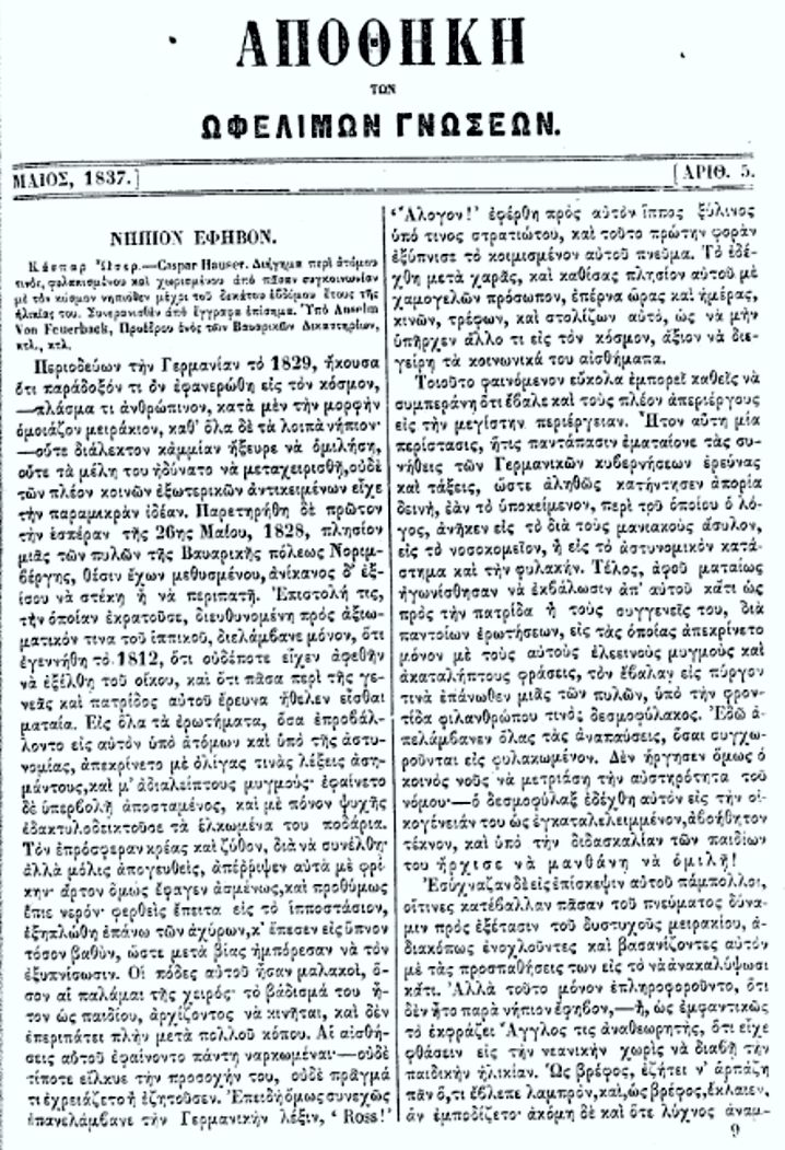 """Το άρθρο, όπως δημοσιεύθηκε στο περιοδικό """"ΑΠΟΘΗΚΗ ΤΩΝ ΩΦΕΛΙΜΩΝ ΓΝΩΣΕΩΝ"""", στο τεύχος Μαΐου 1837"""