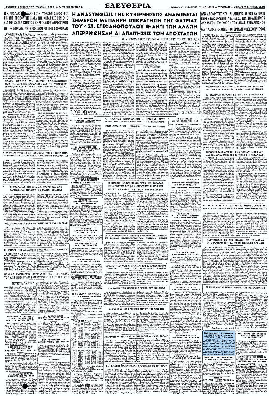 """Το άρθρο, όπως δημοσιεύθηκε στην εφημερίδα """"ΕΛΕΥΘΕΡΙΑ"""", στις 04/12/1954"""