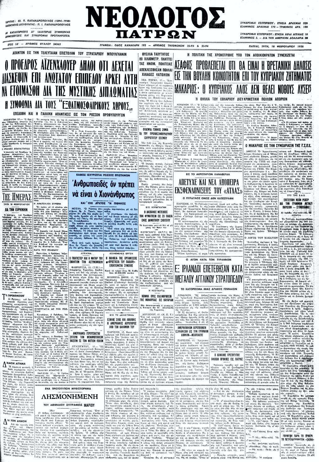 """Το άρθρο, όπως δημοσιεύθηκε στην εφημερίδα """"ΝΕΟΛΟΓΟΣ ΠΑΤΡΩΝ"""", στις 18/02/1958"""