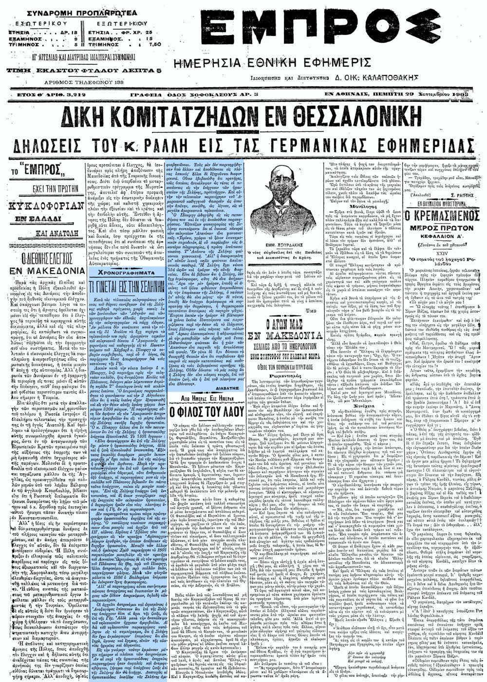 """Το άρθρο, όπως δημοσιεύθηκε στην εφημερίδα """"ΕΜΠΡΟΣ"""", στις 29/09/1905"""