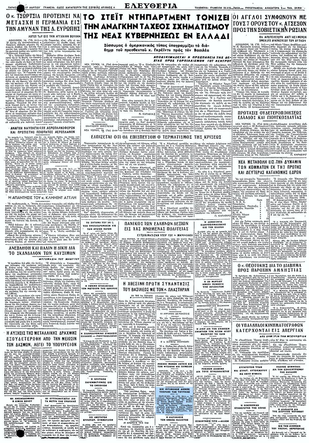 """Το άρθρο, όπως δημοσιεύθηκε στην εφημερίδα """"ΕΛΕΥΘΕΡΙΑ"""", στις 17/03/1950"""