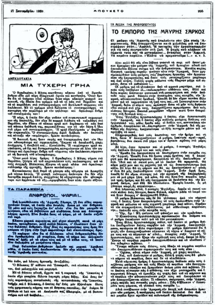 """Το άρθρο, όπως δημοσιεύθηκε στο περιοδικό """"ΜΠΟΥΚΕΤΟ"""", στις 27/09/1928"""