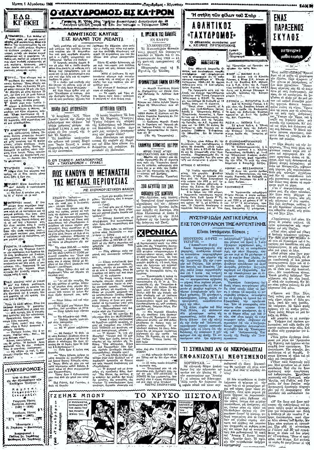 """Το άρθρο, όπως δημοσιεύθηκε στην εφημερίδα """"ΤΑΧΥΔΡΟΜΟΣ"""", στις 01/08/1968"""