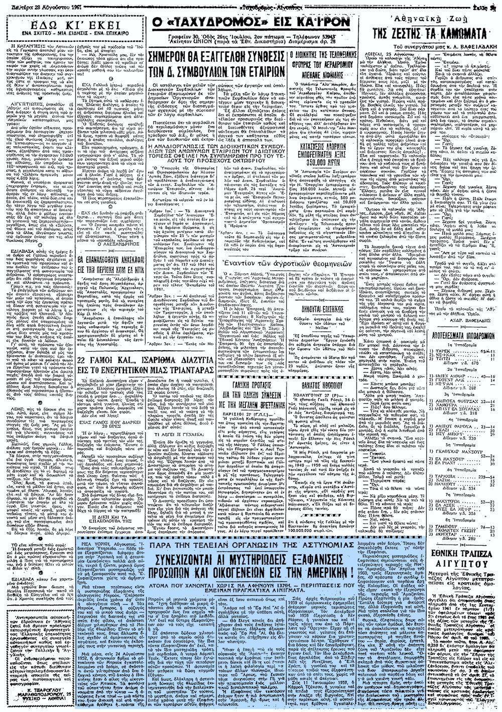 """Το άρθρο, όπως δημοσιεύθηκε στην εφημερίδα """"ΤΑΧΥΔΡΟΜΟΣ"""", στις 28/08/1961"""