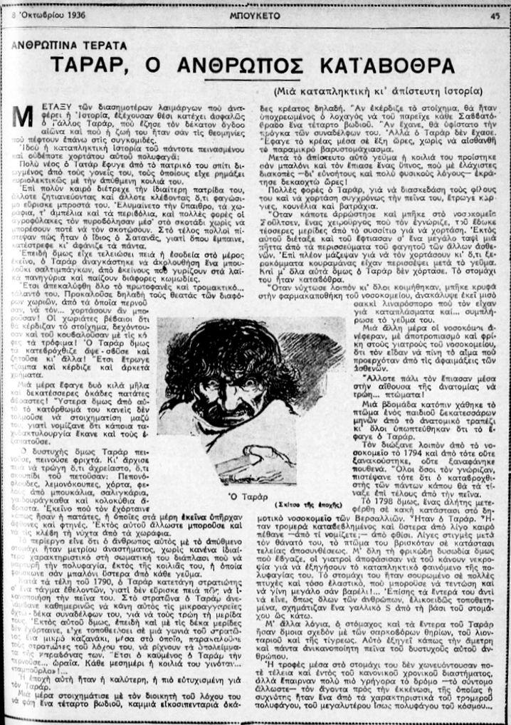 """Το άρθρο, όπως δημοσιεύθηκε στο περιοδικό """"ΜΠΟΥΚΕΤΟ"""", στις 08/10/1936"""