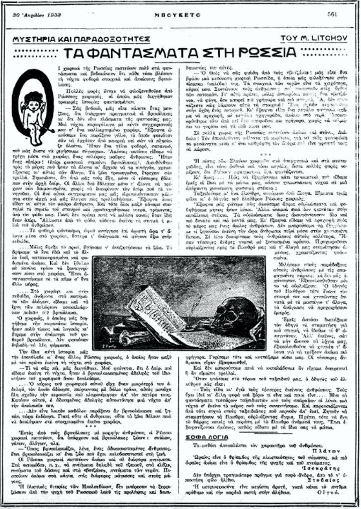 """Το άρθρο, όπως δημοσιεύθηκε στο περιοδικό """"ΜΠΟΥΚΕΤΟ"""", στις 30/04/1933"""