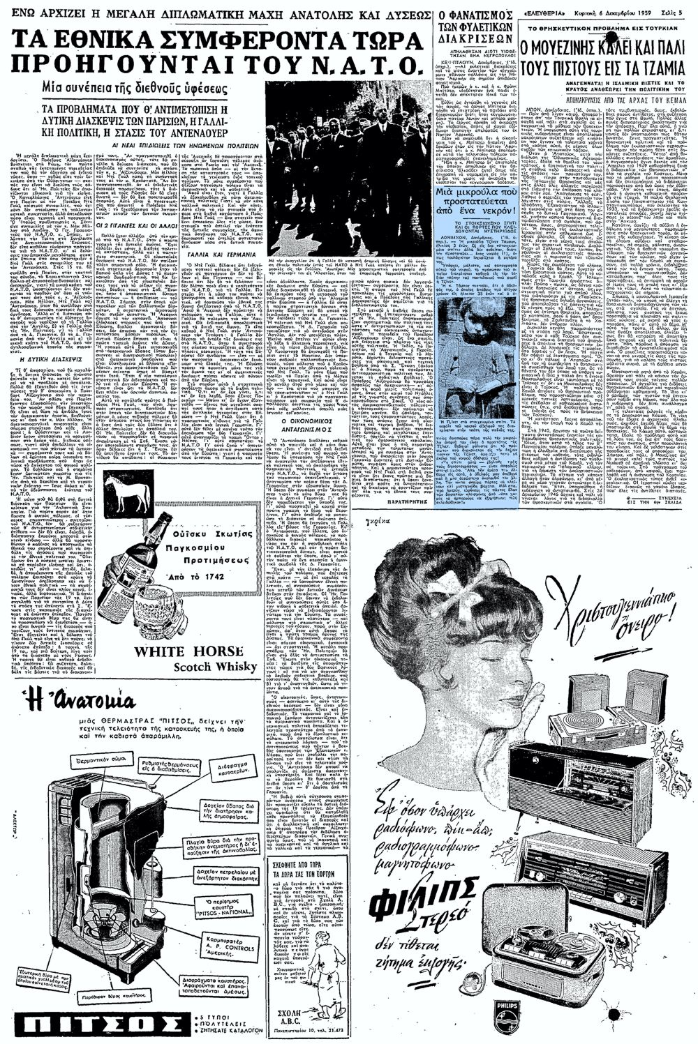 """Το άρθρο, όπως δημοσιεύθηκε στην εφημερίδα """"ΕΛΕΥΘΕΡΙΑ"""", στις 06/12/1959"""