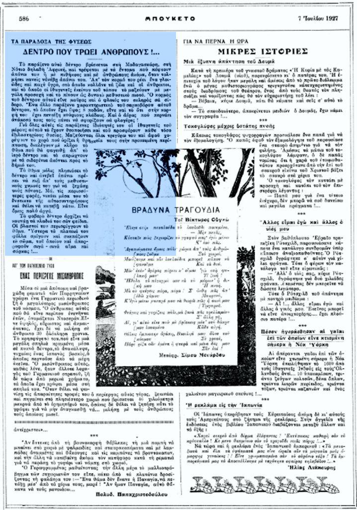 """Το άρθρο, όπως δημοσιεύθηκε στο περιοδικό """"ΜΠΟΥΚΕΤΟ"""", στις 07/07/1927"""