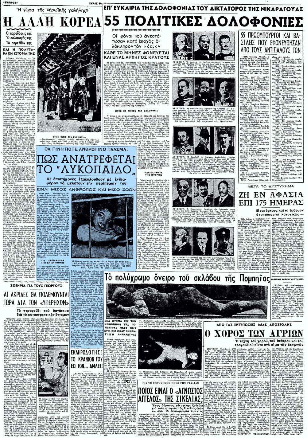 """Το άρθρο, όπως δημοσιεύθηκε στην εφημερίδα """"ΕΜΠΡΟΣ"""", στις 03/11/1956"""