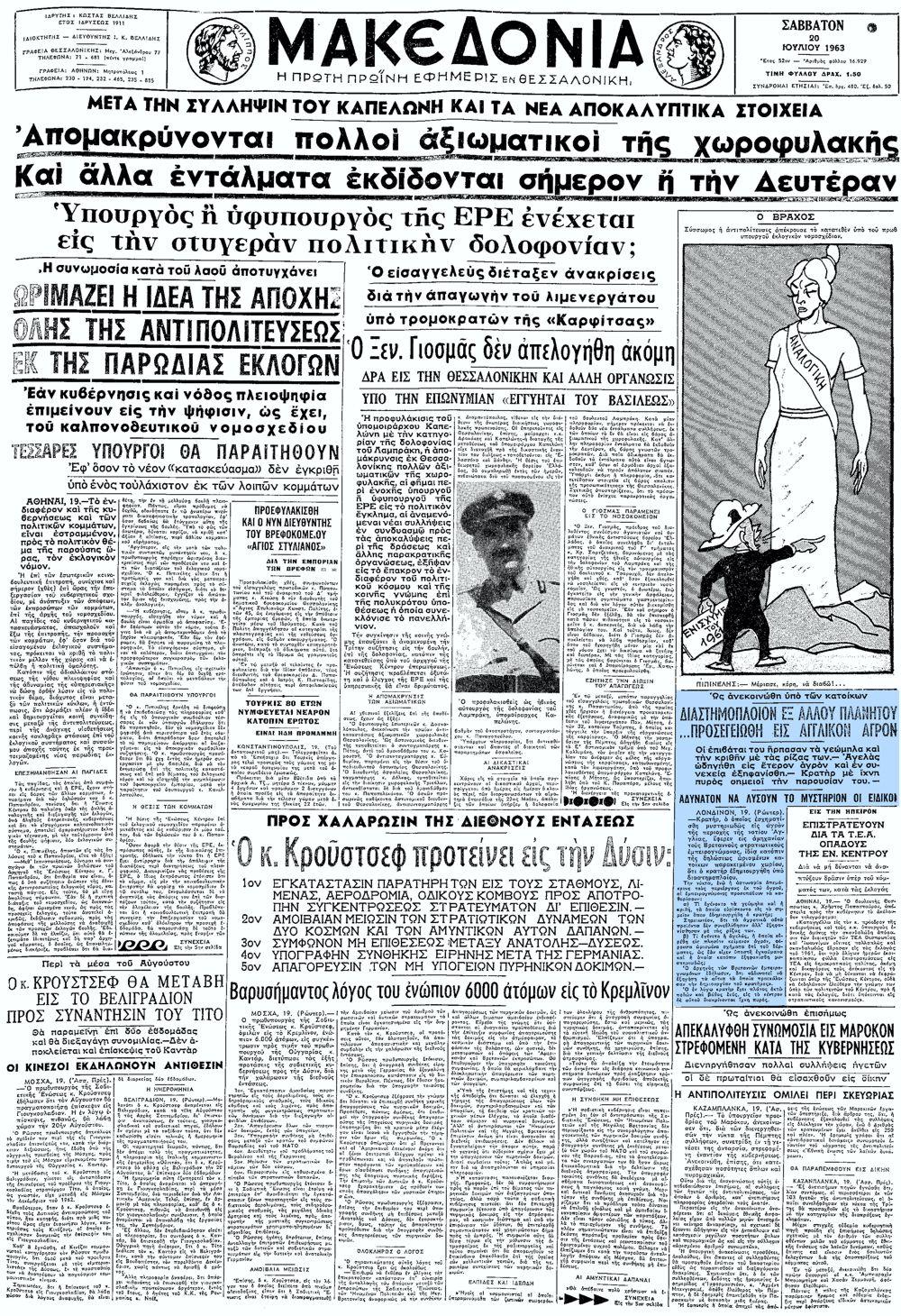 """Το άρθρο, όπως δημοσιεύθηκε στην εφημερίδα """"ΜΑΚΕΔΟΝΙΑ"""", στις 20/07/1963"""