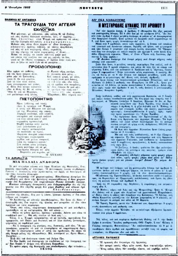 """Το άρθρο, όπως δημοσιεύθηκε στο περιοδικό """"ΜΠΟΥΚΕΤΟ"""", στις 09/10/1932"""