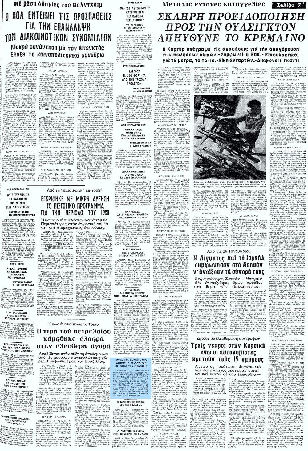 """Το άρθρο, όπως δημοσιεύθηκε στην εφημερίδα """"ΜΑΚΕΔΟΝΙΑ"""", στις 11/01/1980"""