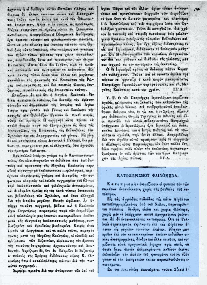 """Το άρθρο, όπως δημοσιεύθηκε στο περιοδικό """"ΙΩΝΙΚΗ ΜΕΛΙΣΣΑ"""", στις 25/04/1851"""