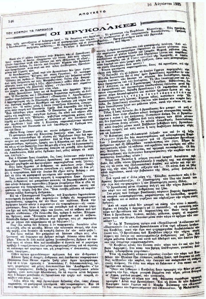 """Το άρθρο, όπως δημοσιεύθηκε στο περιοδικό """"ΜΠΟΥΚΕΤΟ"""", στις 16/08/1925"""