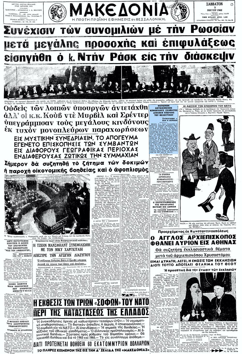 """Το άρθρο, όπως δημοσιεύθηκε στην εφημερίδα """"ΜΑΚΕΔΟΝΙΑ"""", στις 05/05/1962"""