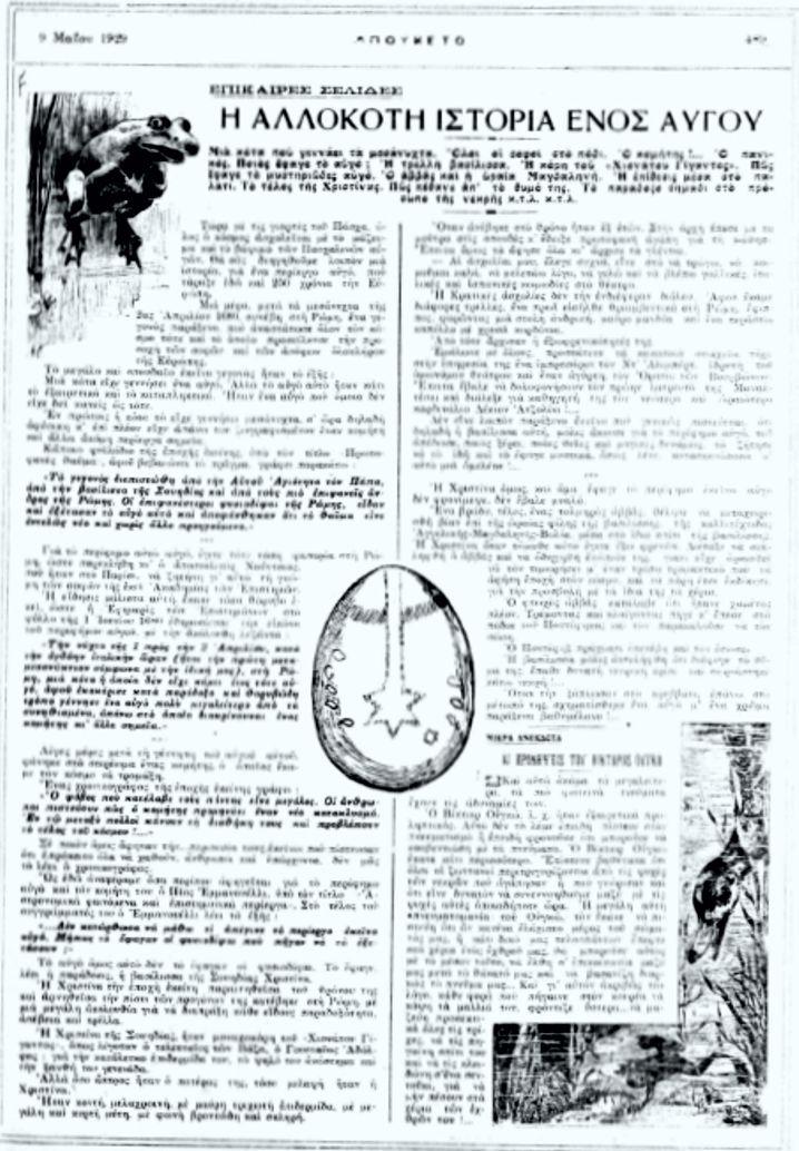 """Το άρθρο, όπως δημοσιεύθηκε στο περιοδικό """"ΜΠΟΥΚΕΤΟ"""", στις 09/05/1929"""