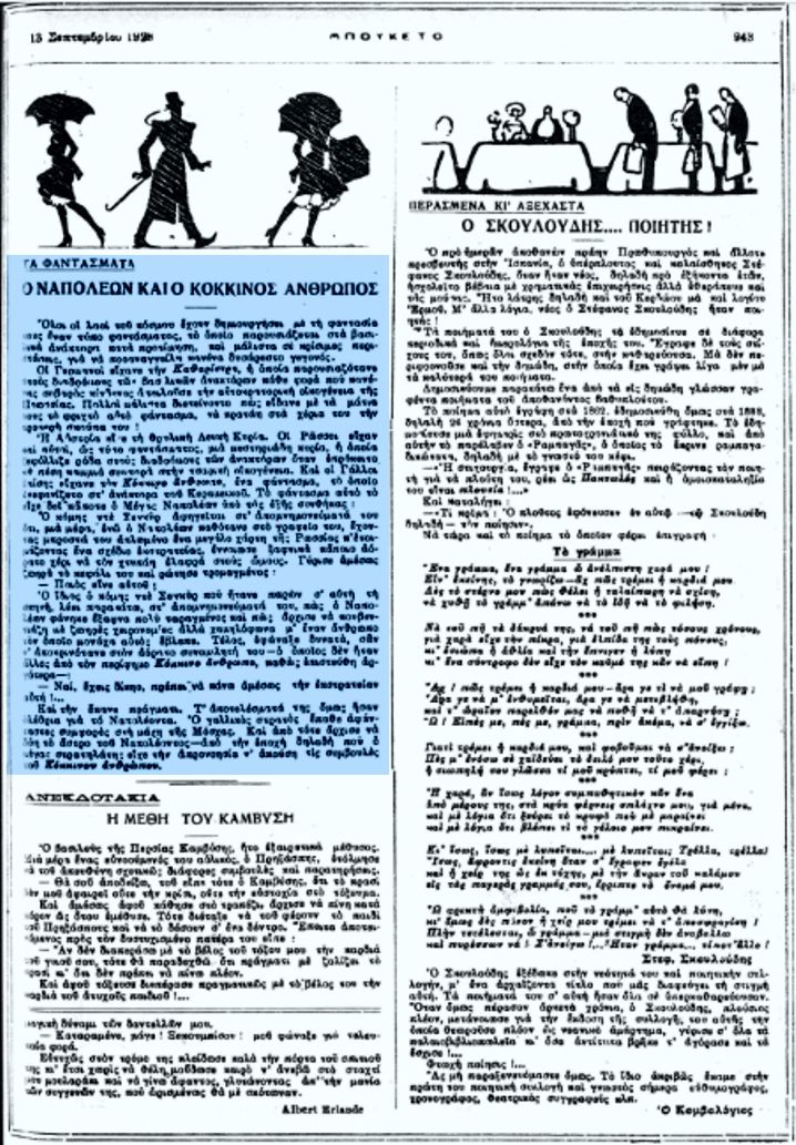 """Το άρθρο, όπως δημοσιεύθηκε στο περιοδικό """"ΜΠΟΥΚΕΤΟ"""", στις 13/09/1928"""