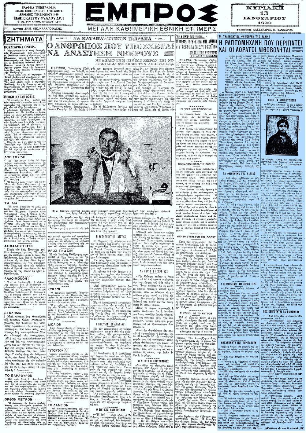 """Το άρθρο, όπως δημοσιεύθηκε στην εφημερίδα """"ΕΜΠΡΟΣ"""", στις 13/01/1929"""