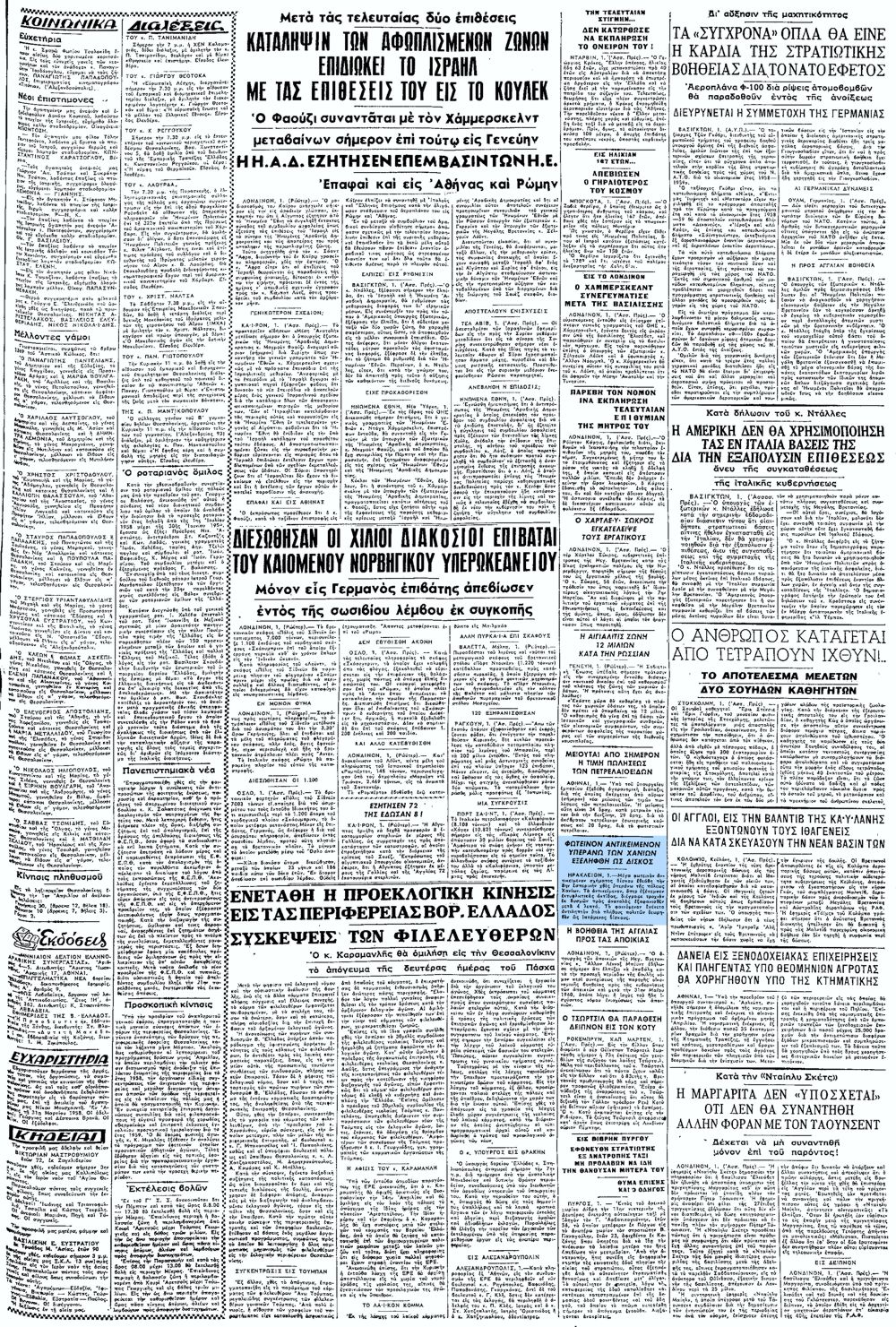 """Το άρθρο, όπως δημοσιεύθηκε στην εφημερίδα """"ΜΑΚΕΔΟΝΙΑ"""", στις 02/04/1958"""