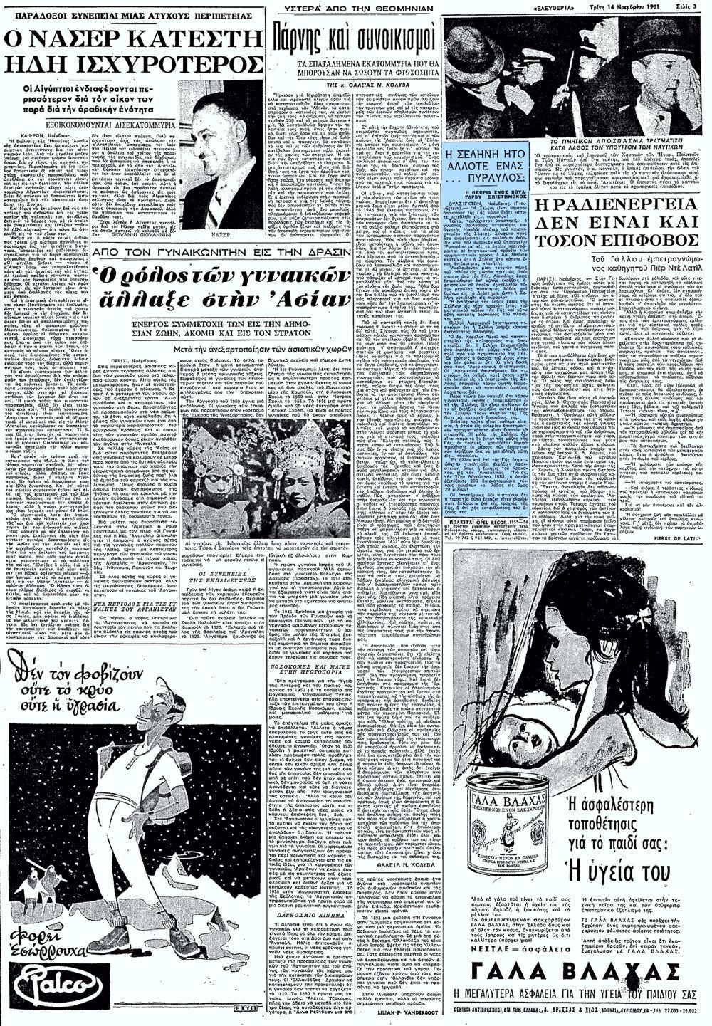 """Το άρθρο, όπως δημοσιεύθηκε στην εφημερίδα """"ΕΛΕΥΘΕΡΙΑ"""", στις 14/11/1961"""
