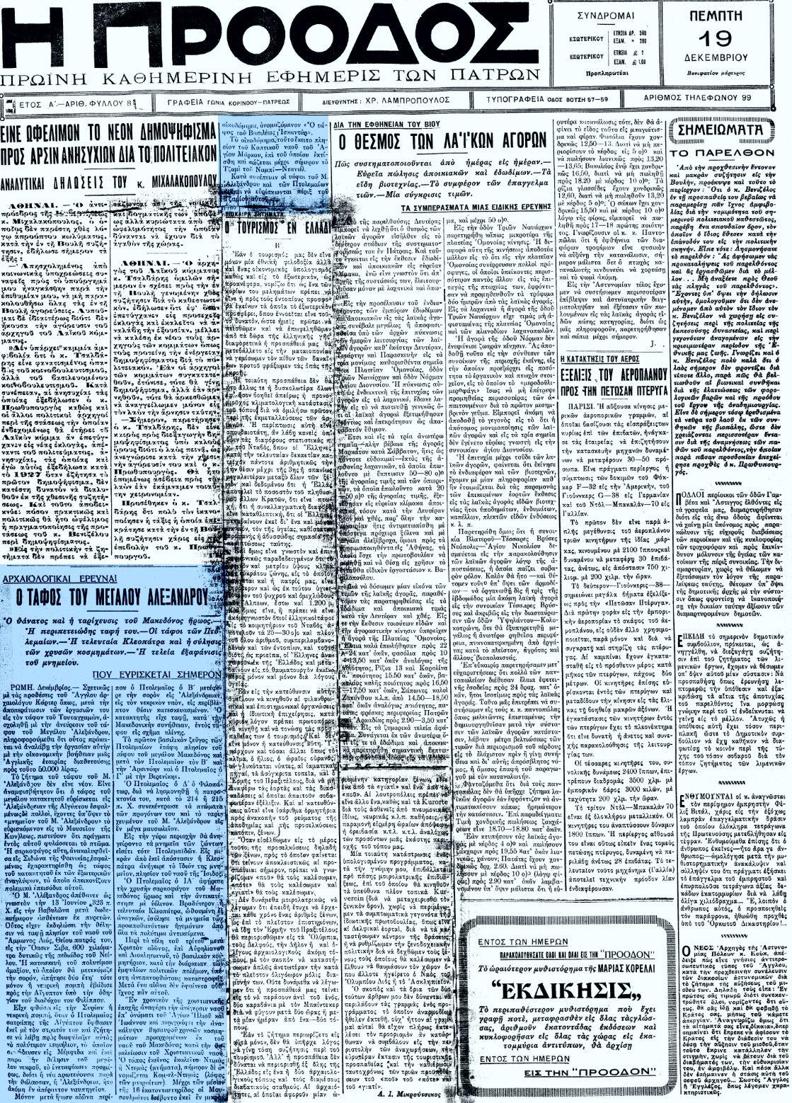 """Το άρθρο, όπως δημοσιεύθηκε στην εφημερίδα """"Η ΠΡΟΟΔΟΣ"""", στις 19/12/1929"""