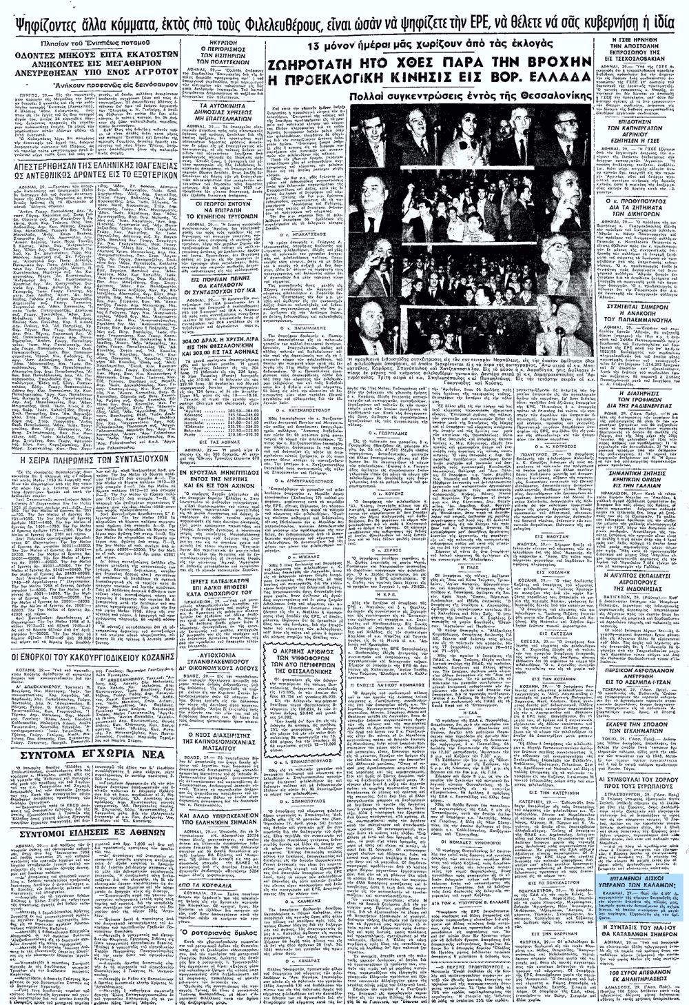 """Το άρθρο, όπως δημοσιεύθηκε στην εφημερίδα """"ΜΑΚΕΔΟΝΙΑ"""", στις 30/04/1958"""