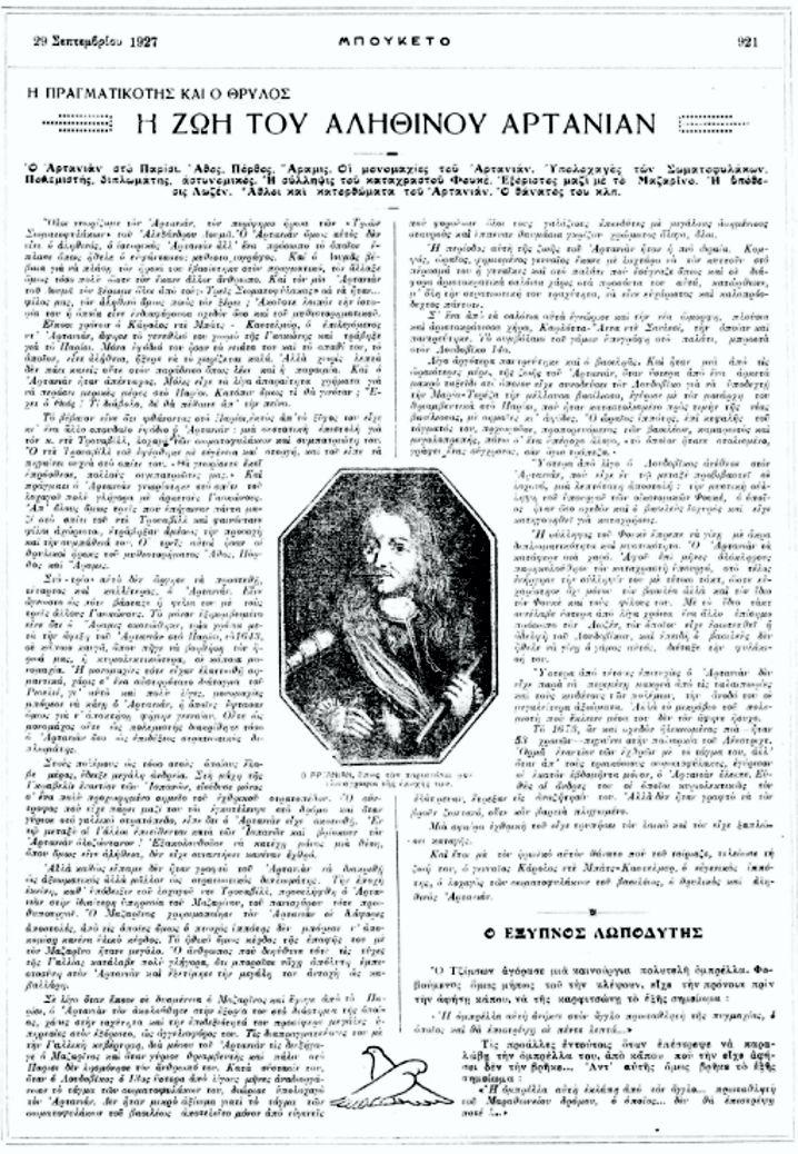 """Το άρθρο, όπως δημοσιεύθηκε στο περιοδικό """"ΜΠΟΥΚΕΤΟ"""", στις 29/09/1927"""