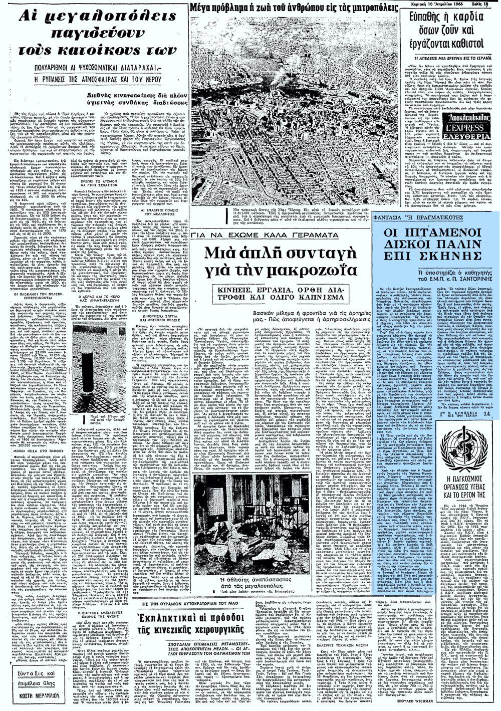 """Το άρθρο, όπως δημοσιεύθηκε στην εφημερίδα """"ΕΛΕΥΘΕΡΙΑ"""", στις 10/04/1966"""