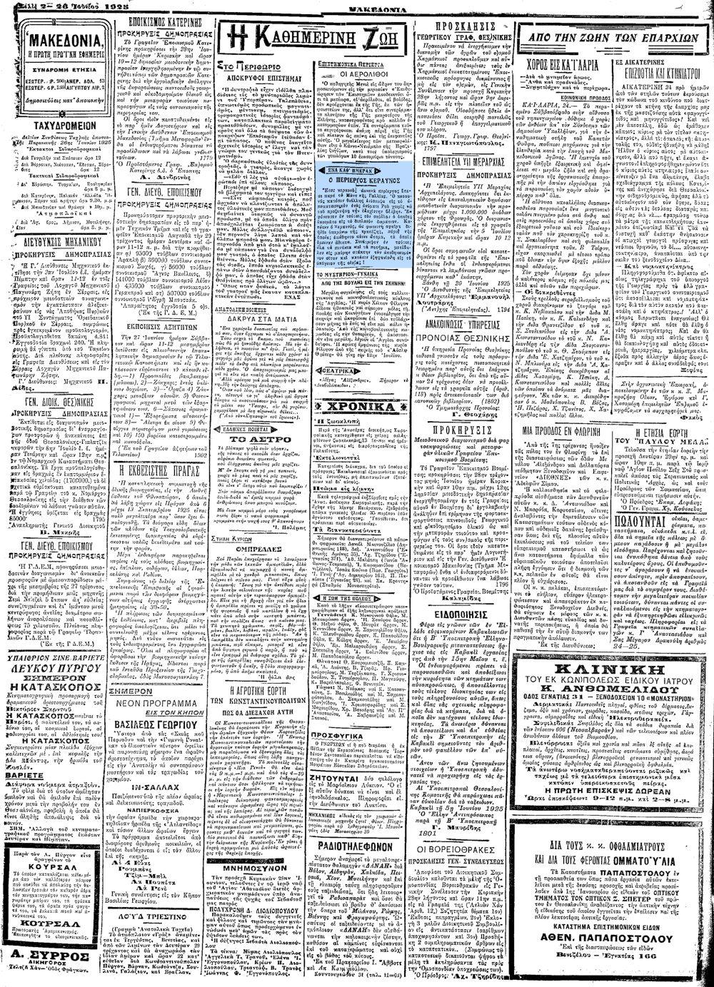 """Το άρθρο, όπως δημοσιεύθηκε στην εφημερίδα """"ΜΑΚΕΔΟΝΙΑ"""", στις 26/06/1925"""