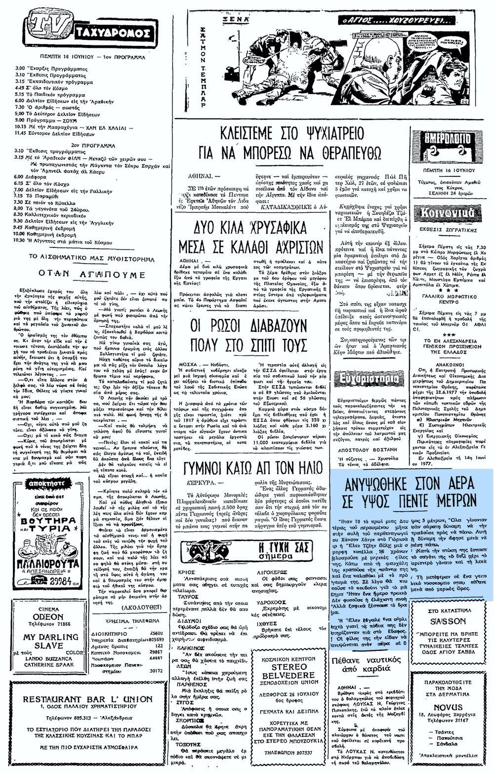 """Το άρθρο, όπως δημοσιεύθηκε στην εφημερίδα """"ΤΑΧΥΔΡΟΜΟΣ"""", στις 16/06/1977"""