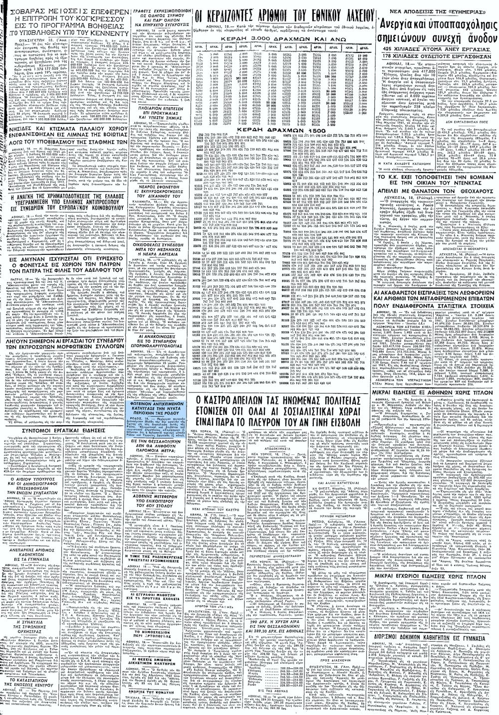 """Το άρθρο, όπως δημοσιεύθηκε στην εφημερίδα """"ΜΑΚΕΔΟΝΙΑ"""", στις 19/09/1962"""