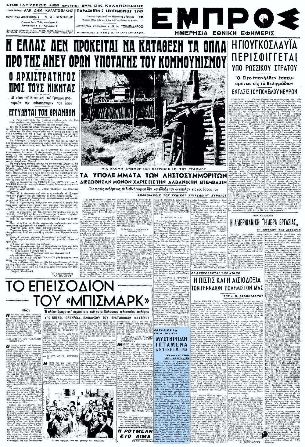 """Το άρθρο, όπως δημοσιεύθηκε στην εφημερίδα """"ΕΜΠΡΟΣ"""", στις 02/09/1949"""
